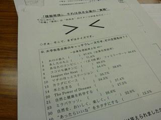 120208masukomi01.jpg