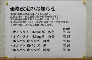 価格改定.JPG