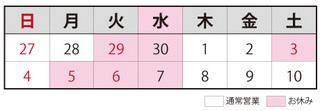 GWお知らせ.jpg