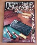 leathercrafts01.jpg